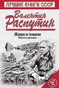 Валентин Распутин - Живи и помни. Повести и рассказы
