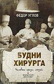 Федор Григорьевич Углов -Будни хирурга. Человек среди людей
