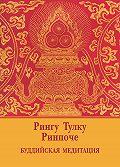 Рингу Тулку Ринпоче -Буддийская медитация (сборник)