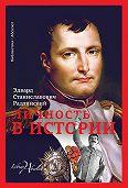 Эдвард Станиславович Радзинский -Личность в истории (сборник)