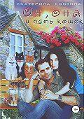 Екатерина Костина -Он, она и пять кошек