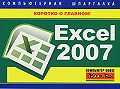 Михаил Витальевич Цуранов -Excel 2007. Компьютерная шпаргалка