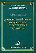 Игорь Звечаровский -Добровольный отказ от доведения преступления до конца