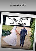 Карина Санлайф - Dating– верный способ найти мужа!