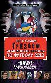 Николай Яременко - Всё о самом грязном чемпионате Европы по футболу 2012