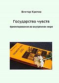 Виктор Кротов -Государство чувств. Ориентирование во внутреннем мире