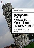 Валерий Зимин - Ridero, или Как я однажды издал свою первую книгу
