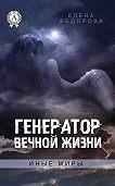Елена Федорова -Генератор вечной жизни