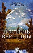 Ильхам Рагимов -Достичь вершины