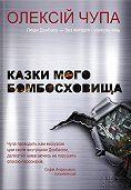 Олексiй Чупа -Казки мого бомбосховища