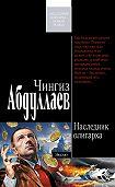 Чингиз Абдуллаев -Наследник олигарха