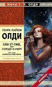 Генри Лайон Олди -Королева Ойкумены
