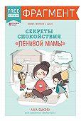 Анна Быкова -Секреты спокойствия «ленивой мамы» (фрагмент)