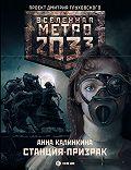 Анна Калинкина -Метро 2033: Станция-призрак