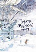 Фрида Нильсон -Пираты Ледового моря