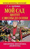 Галина Кизима -Мой сад цветет с весны до осени