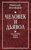 Николай Мальцев -Человек и дьявол. Философия науки и веры