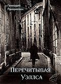 Геннадий Прашкевич - Перечитывая Уэллса