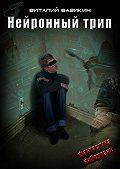 Виталий Вавикин - Нейронный трип