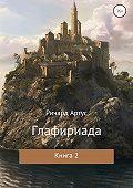 Ричард Евгеньевич Артус -Глафириада. Книга 2