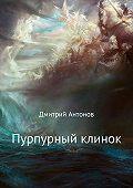 Дмитрий Антонов -Пурпурный клинок