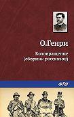 О. Генри -Коловращение (сборник)