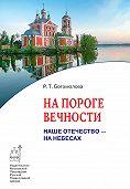 Раиса Трофимовна Богомолова -На пороге вечности