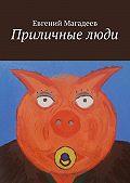 Евгений Магадеев -Приличные люди