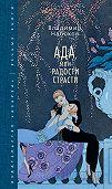 Владимир Набоков -Ада, или Радости страсти