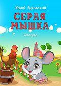 Юрий Буковский -Серая Мышка. Сказка
