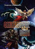 Карина Сарсенова -Фантастические войны (сборник)
