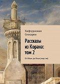 Хифзурахман Сеохарви -Рассказы изКорана: том2