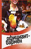 В. А. Барановский -Официант-бармен. Современные бары и рестораны