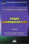 Владимир Сперанский, Феликс Шарков - Общая конфликтология