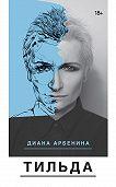 Диана Арбенина -Тильда (сборник)