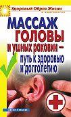 С. О. Ермакова -Массаж головы и ушных раковин – путь к здоровью и долголетию