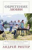 Андрей Рихтер -Обретение любви