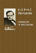 Борис Пильняк -Наследники