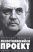 Александр Зиновьев - Несостоявшийся проект (сборник)