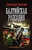 Александр Харников -Балтийская рапсодия