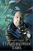 Джордж Мартин -Путешествия Тафа (сборник)