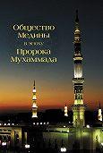 Абд Аллах Абд ал-Азиз -Общество Медины в эпоху пророка Мухаммада