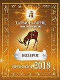 Татьяна Борщ -Козерог. Гороскоп на 2018 год