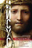 Жан-Кристиан Птифис -Иисус. Жизнеописание Христа. От исторической реальности к священной тайне