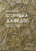 Борис Алексеев -Егорушка да Фёдор. Преображенские рассказы для семейного чтения