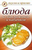Ксения Сергеевна Якубовская -Блюда из баклажанов и кабачков