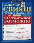 Александр Свияш -Невозможное возможно