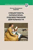 О. Л. Кабачек -Субъектность литературно-художественной деятельности