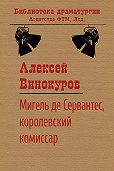 Алексей Винокуров -Мигель деСервантес, королевский комиссар