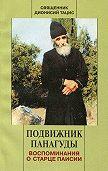 священник Дионисий Тацис -Подвижник Панагуды. Воспоминания о старце Паисии
